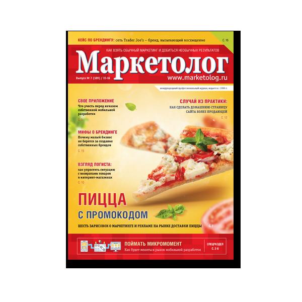 Выпуск №7/15-16. Цифровой маркетинг на конкурентном рынке
