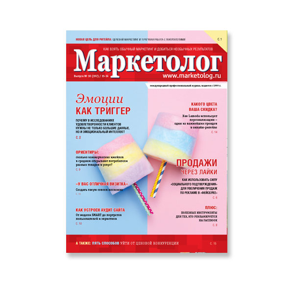 "Журнал ""Маркетолог"". Эмоции как триггер"