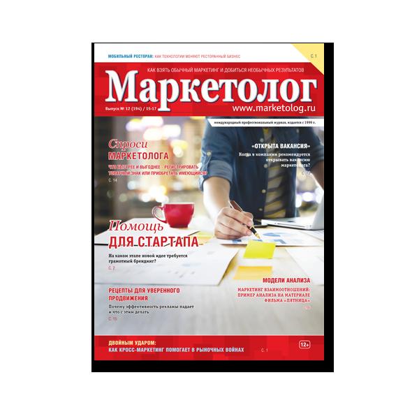 """""""Маркетолог"""" №12/15-17. Кросс-маркетинг и рыночные войны"""