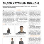 """""""Маркетолог"""". Из материалов выпуска"""