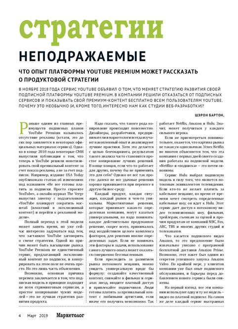 Из материалов выпуска (№200)