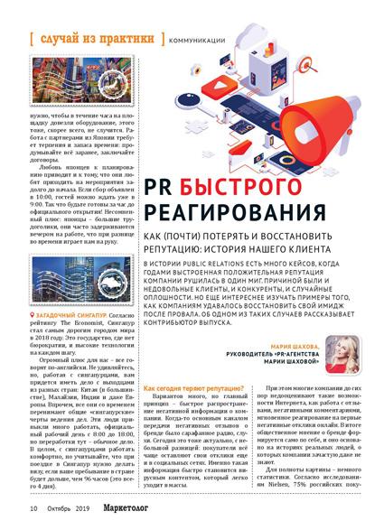 """Выпуск №202. """"Маркетинг впечатлений"""". Из материалов номера"""